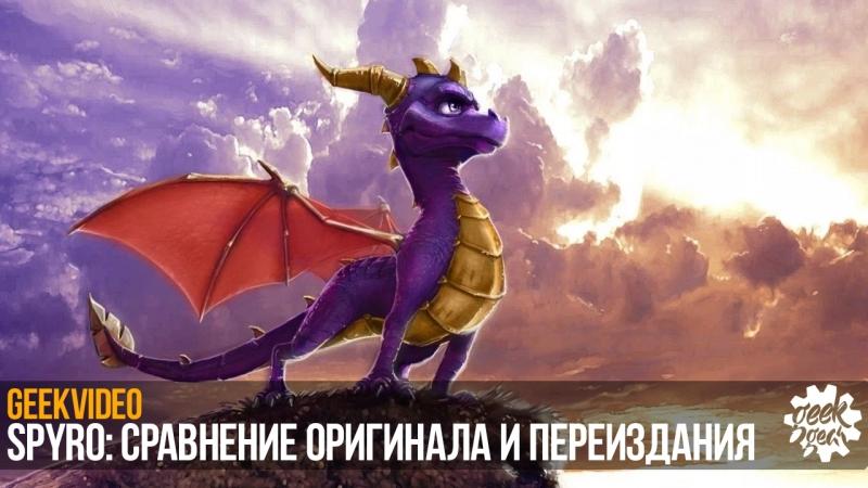 GEEKVIDEO: Spyro - Сравнение графики оригинала и переиздания