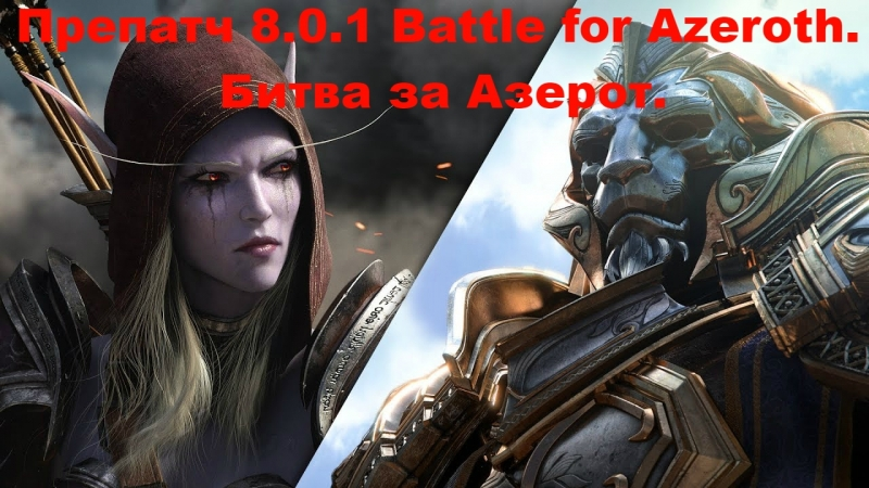 Смотрим препатч 8 0 1 Battle for Azeroth Битва за Азерот Качам эльфийку бездны