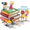 Детская библиотека №5 Тольятти