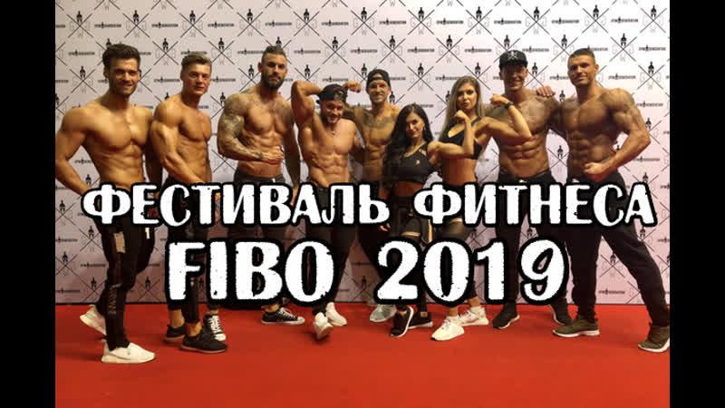 FIBO 2019 ФЕСТИВАЛЬ ФИТНЕСА