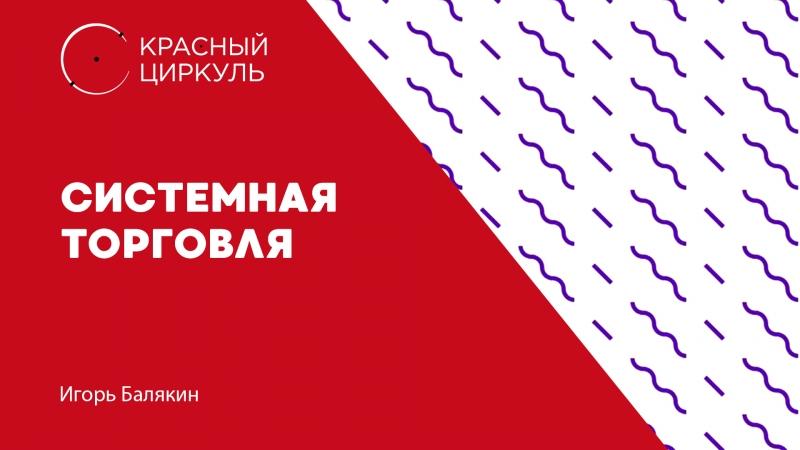 Системная торговля - Игорь Балякин