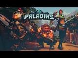 Paladins Go To War теперь в основе !!!!