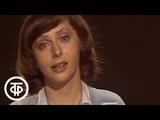 Музыка в театре, в кино, на ТВ. Мы поем стихи... Татьяна и Сергей Никитины (1984)