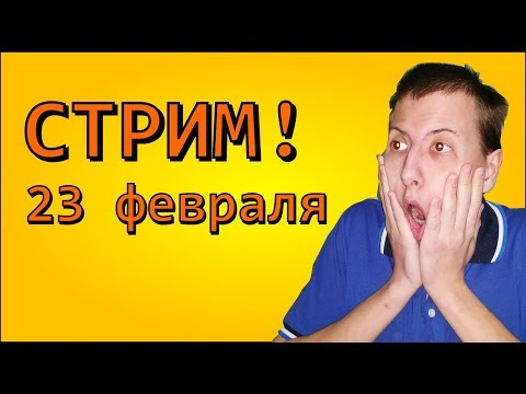 ПРАЗДНИЧНЫЙ СТРИМ 23 февраля смотрим PewDiePie и MrBeast / Ламповый разговорный стрим