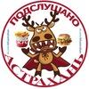 Подслушано KFC Ярмарка Астрахань
