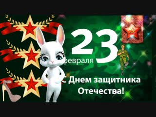 Красивые поздравления с Днем защитника отечества 23 февраля 🌹прикольное видео поздравление