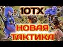 Супер микс Смотри и тащи Простая тактика сносит любые базы 10тх в Клэш