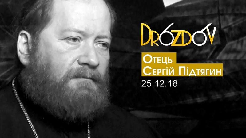 Отець Сергій Підтягин, у програмі DROZDOV