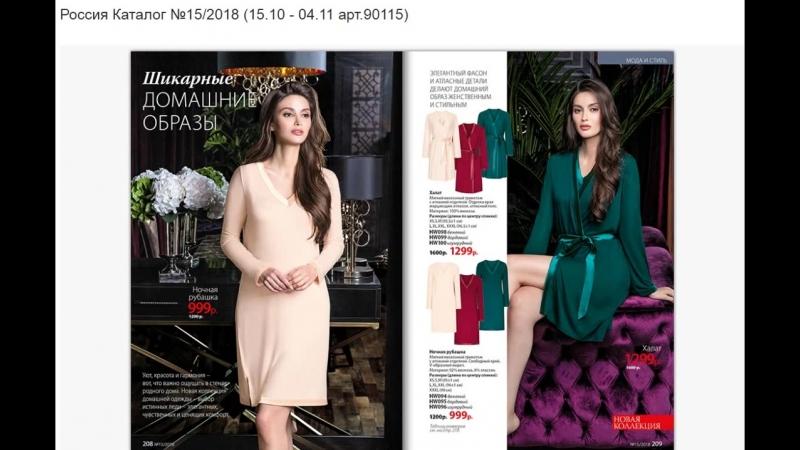 Новинки каталога Фаберлик № 15 Новая коллекция одежды для всей семьи