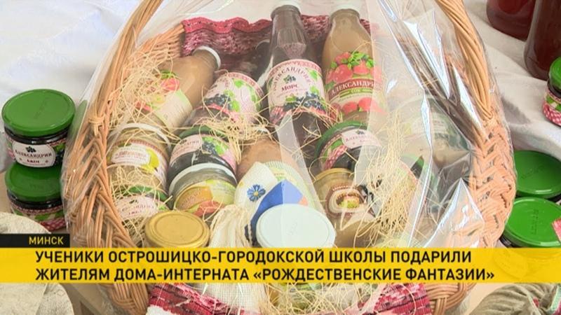 Ученики Острошицко Городокской школы посетили дом интернат для престарелых и инвалидов