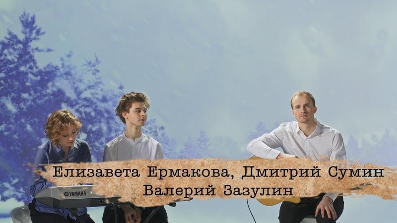 Ермакова, Сумин, Зазулин - Как хочется порою