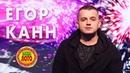 Егор Канн выступил в телешоу Ваше Лото