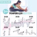 Программа тренировок на неделю! Будьте в форме вместе с Workout!
