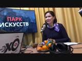 Министр культуры РБ Амина Шафикова в эфире программы Парк искусств на Эхомосквы