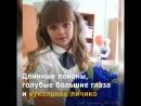 Самая красивая девочка в мире пошла в первый класс.