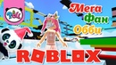 РОБЛОКС МЕГА ФАН ОББИ Новый уровень от Папанда и Майя / ROBLOX MEGA FUN OBBY