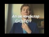GABITOV - Ап-ак чэчэклэр (Юрий Шатунов - Белые розы)