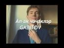 GABITOV - Ап-ак чэчэклэр Юрий Шатунов - Белые розы