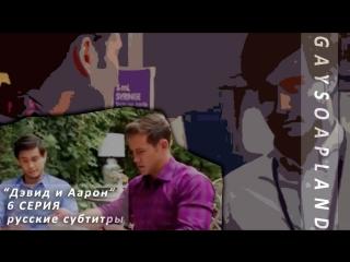 Дэвид и Аарон - 6 Серия [Русские субтитры]
