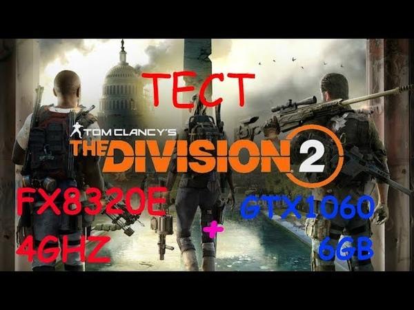 Тест FX8320E 4GHz GTX 1060 6GB в игре Tom Clancy's The Division 2