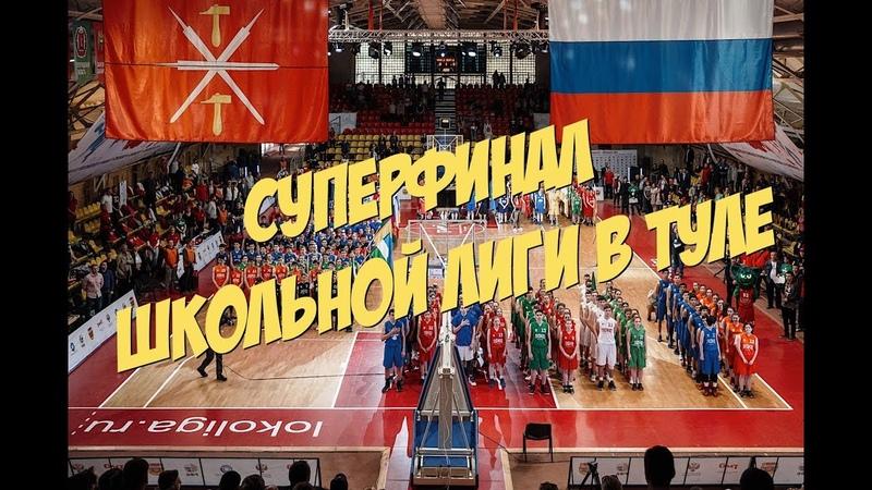 Суперфинал Школьной лиги в Туле Локобаскет праздник баскетбола для школьников