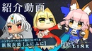 Nintendo Switch™『Fate/EXTELLA LINK』新規衣装【ふにふに】紹介動画