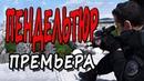 МУЖИЦКИЙ ФИЛЬМ! ПЕНДЕЛЬТЮР Русский боевик 2108 новинка HD