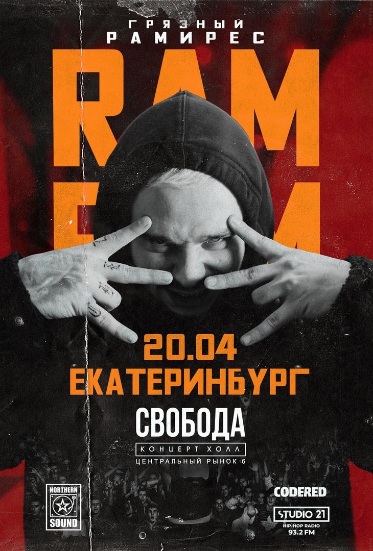 Афиша Екатеринбург Грязный Рамирес (RAM) / Екатеринбург / 20 апреля