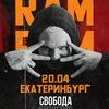 Грязный Рамирес (RAM) | Екатеринбург | 20 апреля
