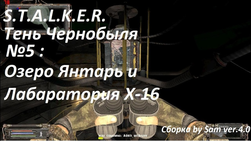 S.T.A.L.K.E.R. Тень Чернобыля (сборка by Sam ver.4.0) №5 Озеро Янтарь и Лабаратория X-16