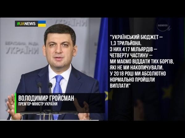 Украину ждут рекордные выплаты по госдолгу [укр. 19.02.2019]