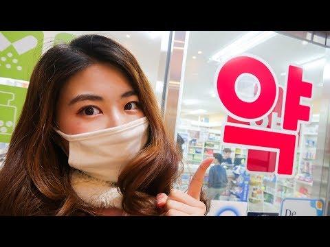 Real Life Korean Hospital Pharmacy (plus LEARN KOREAN) in this vid!   한국언니 Korean Unnie