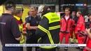 Новости на Россия 24 • Аэропорт в Гамбурге обесточен, пассажиров эвакуировали