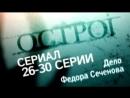 Острог. Дело Федора Сеченова /Сериал /26-30 серии