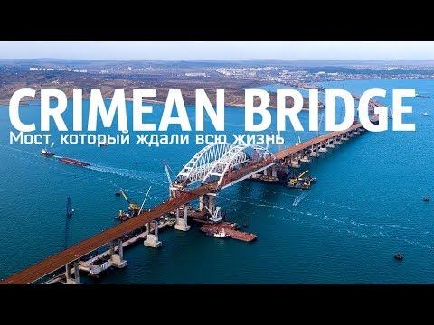 CRIMEAN BRIDGE Мы ждали Керченский мост всю жизнь!