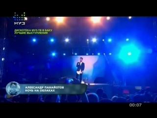 Александр Панайотов - Ночь на облаках