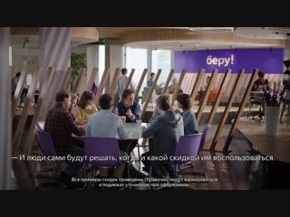 Беру - новый маркетплейс от Сбербанка и Яндекса!
