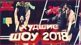 ТОП 5 ХУДШИХ PPV WWE 2018 ГОДА
