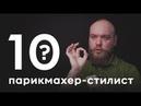 10 глупых вопросов ПАРИКМАХЕРУ СТИЛИСТУ