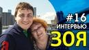 Интервью №16 Зоя. Эмиграция после 50-ти 132 Emigrantvideo/Видео дневник эмигранта