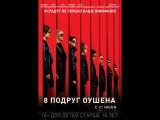 8 подруг Оушена — Русский трейлер #2 (2018)