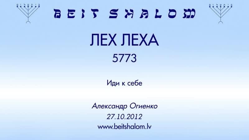 «ЛЕХ ЛЕХА» 5773 «Иди к себе» А.Огиенко (27.10.2012)