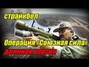 Операция Союзная сила / РАСШИРЕННАЯ версия / Страйкбол Уфа 14 апреля 2019