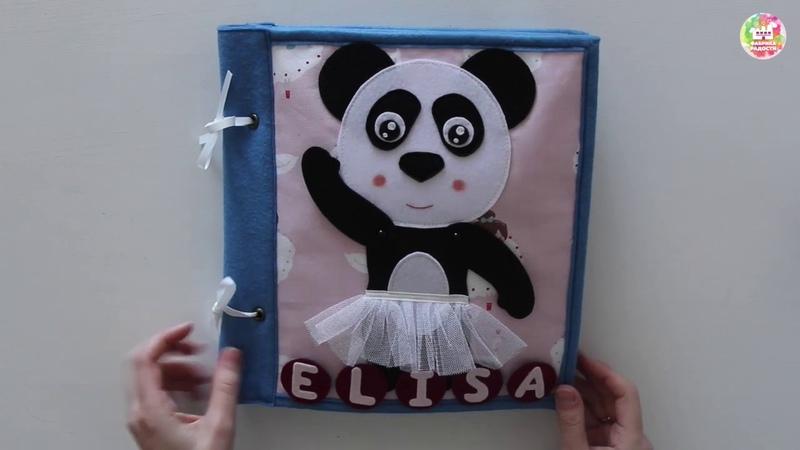 Книжка с пандой балериной от Анастасии Хачатуровой
