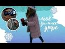 МОЁ ЗИМНЕЕ УТРО MY WINTER MORNING ROUTINE Nata Mayer