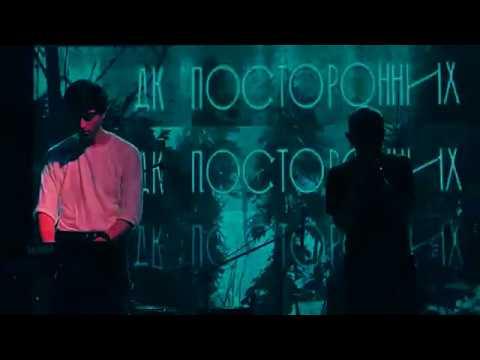 ДК Посторонних - Dead Man's Curve (live at SKIF)