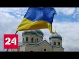 Киев дал