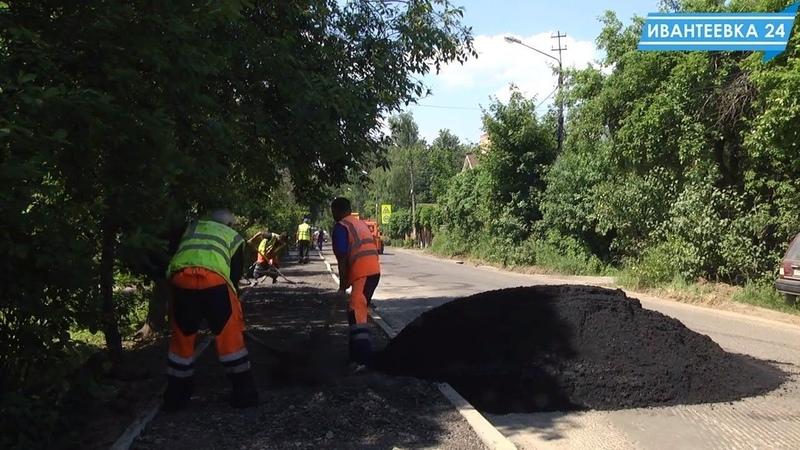 Новый асфальт на проезжей части и тротуаре на ул. Коминтерна
