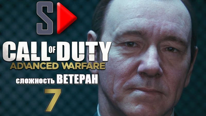 Call of Duty Advanced Warfare (Ветеран) - 7 Утопия