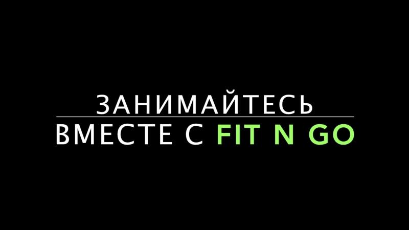 Тренировка с FIT n GO Люберцы